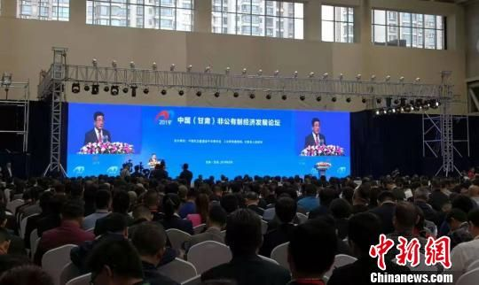中国(甘肃)非公经济论坛举行聚焦区域产业转移发展
