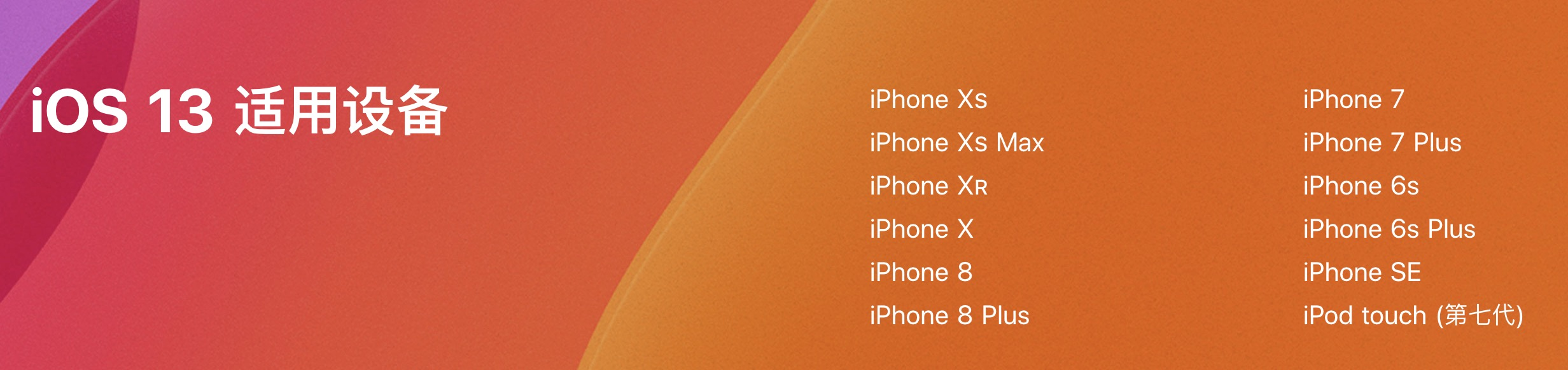 iOS13正式版来了,更新后快去试试这些新功能