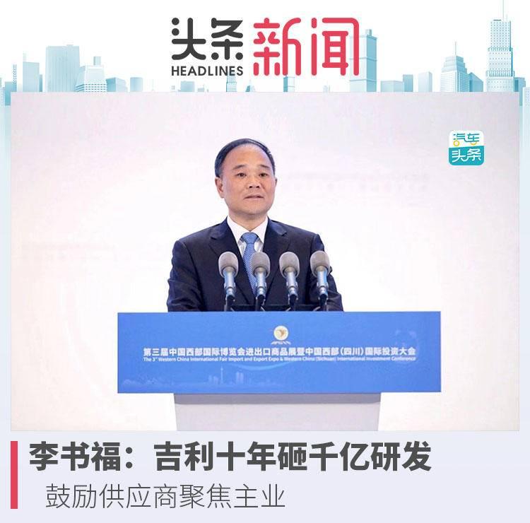 李书福:吉利十年砸千亿研发,鼓励供应商聚焦主业