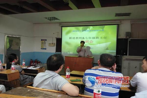 隆回县城西学校举行新进教师和七年级班主任培训会