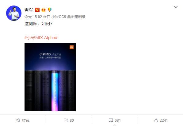 雷军刚刚放出小米MIX新机宣传海报引发热议,网友:准备换手机了