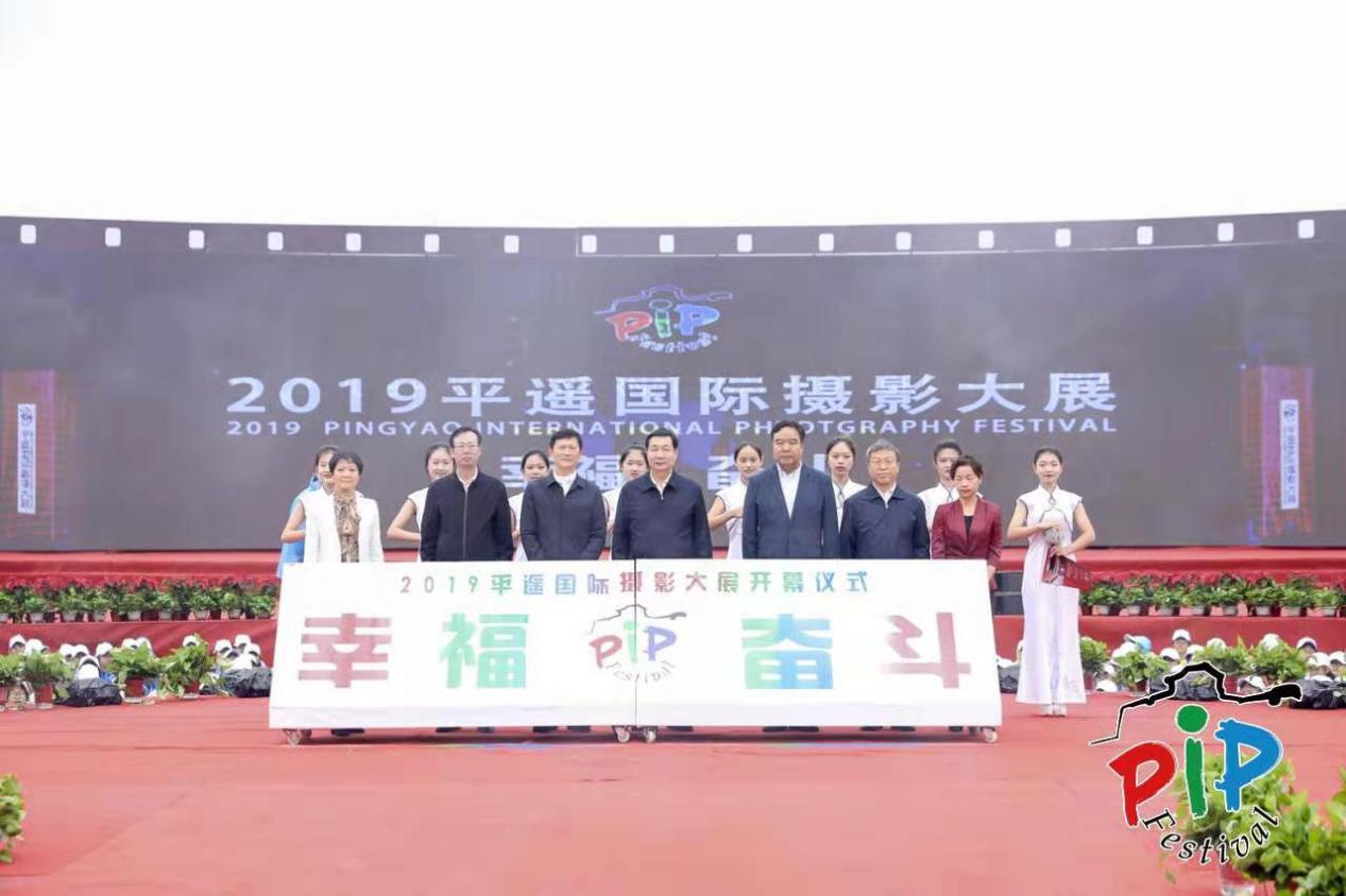 """第三届""""金彩盘州""""摄影大展落地平遥,献礼新中国成立70周年"""