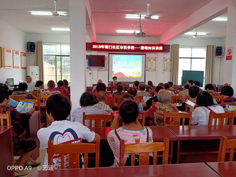 塔峰镇南门社区组织开展禁毒知识讲座