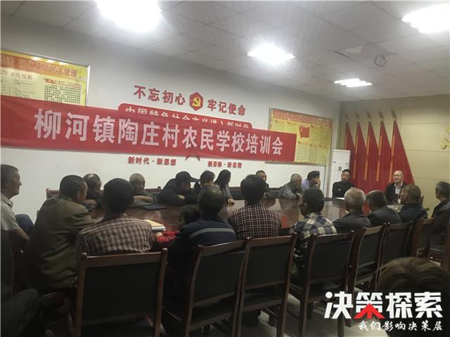 方城县柳河镇:农民学校传技术 立志扶智助增收