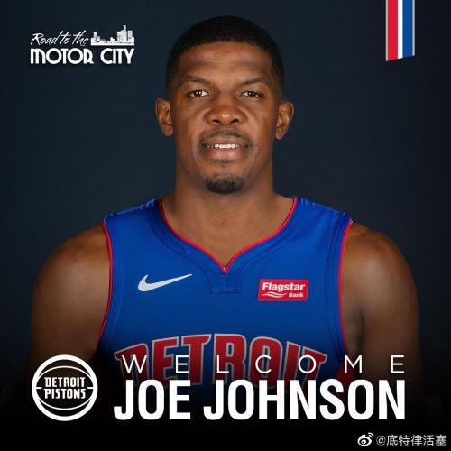 """""""单打乔""""重回NBA!活塞官宣与乔-约翰逊签约"""
