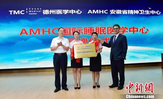 安徽省精神卫生中心国际睡眠中心挂牌成立