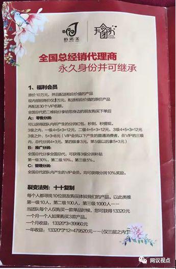 佰诺美代销同仁堂产品奖金制度被指涉嫌传销