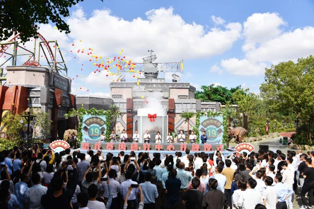 【致敬未来 再启新章】中华恐龙园19周年凝心聚势再出发
