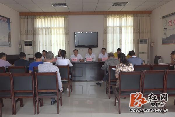 """双牌县融媒体中心召开""""不忘初心、牢记使命""""主题教育工作会"""