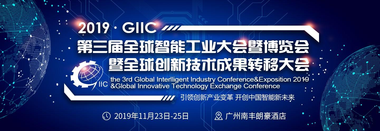 凝聚磅礴创新力量 全球智能工业大会荣耀登粤