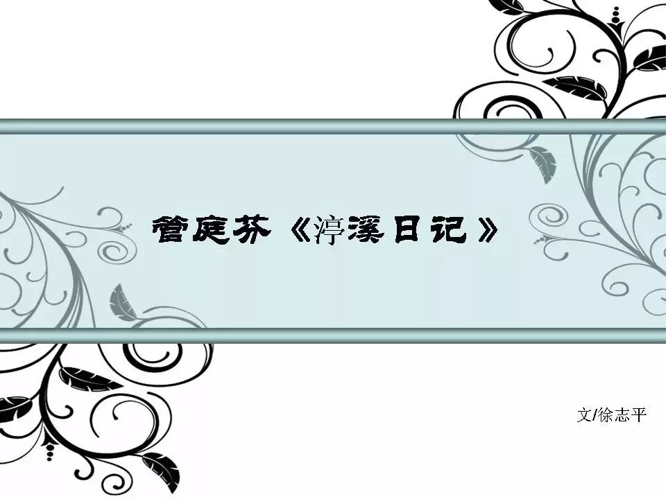 管庭芬 渟溪日记