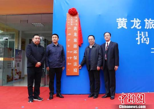 """四川九寨沟、黄龙""""旅游环保法庭""""揭牌成立"""