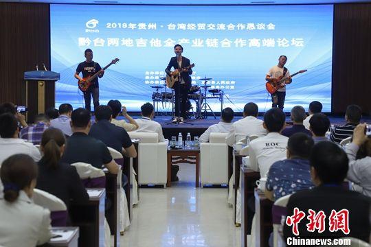 黔台企业家贵州正安共谋吉他产业合作发展