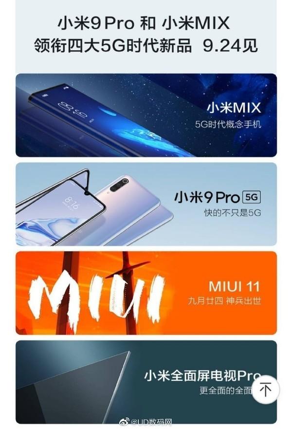 小米MIX 5G概念手机渲染图曝光 颜值惊艳9月24日发布