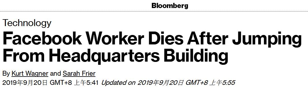 脸书员工从总部大楼跳楼身亡 公司发言人证实