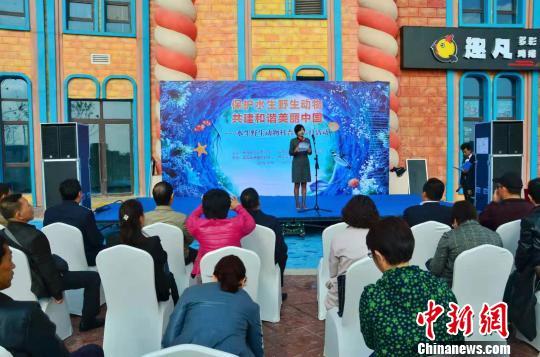 青海启动水生野生动物科普宣传月活动