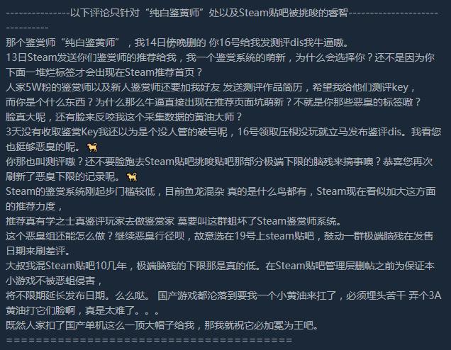 又一国产游戏上万关键字引流Steam页面挂名指责鉴赏家