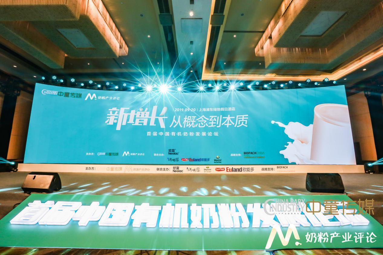 中国有机奶粉发展论坛成功举办,艾Ti品牌排名前十