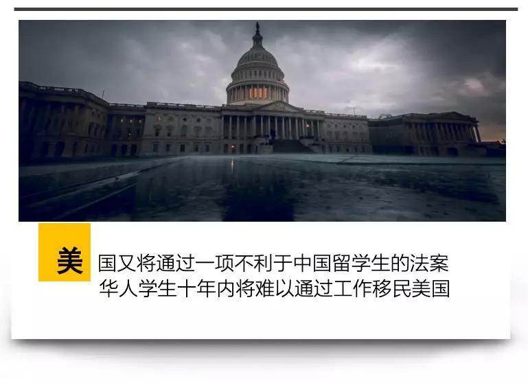 美国S.386法案正式通过 中国留学生移民更无望?