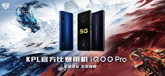 苹果新增的墨绿色有点好看?iQOO Pro 5G版幻影蓝配色也不赖