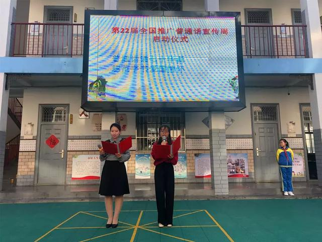 河北省石家庄市宁安路小学举行了推普周启动仪式