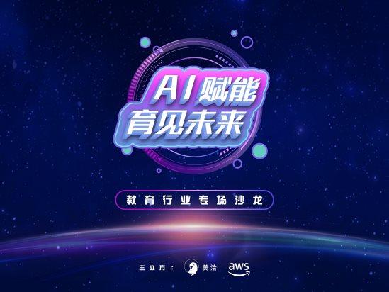 """AI赋能,""""育""""见未来——美洽联合亚马逊在京成功举办教育行业专场沙龙"""