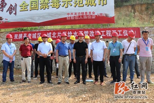 双牌县给水干管改造工程正式启动 保障供水安全稳定