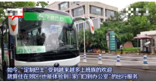 AI 定制巴士上海发车 一人一座 / 中间不停车 / 直达办公室