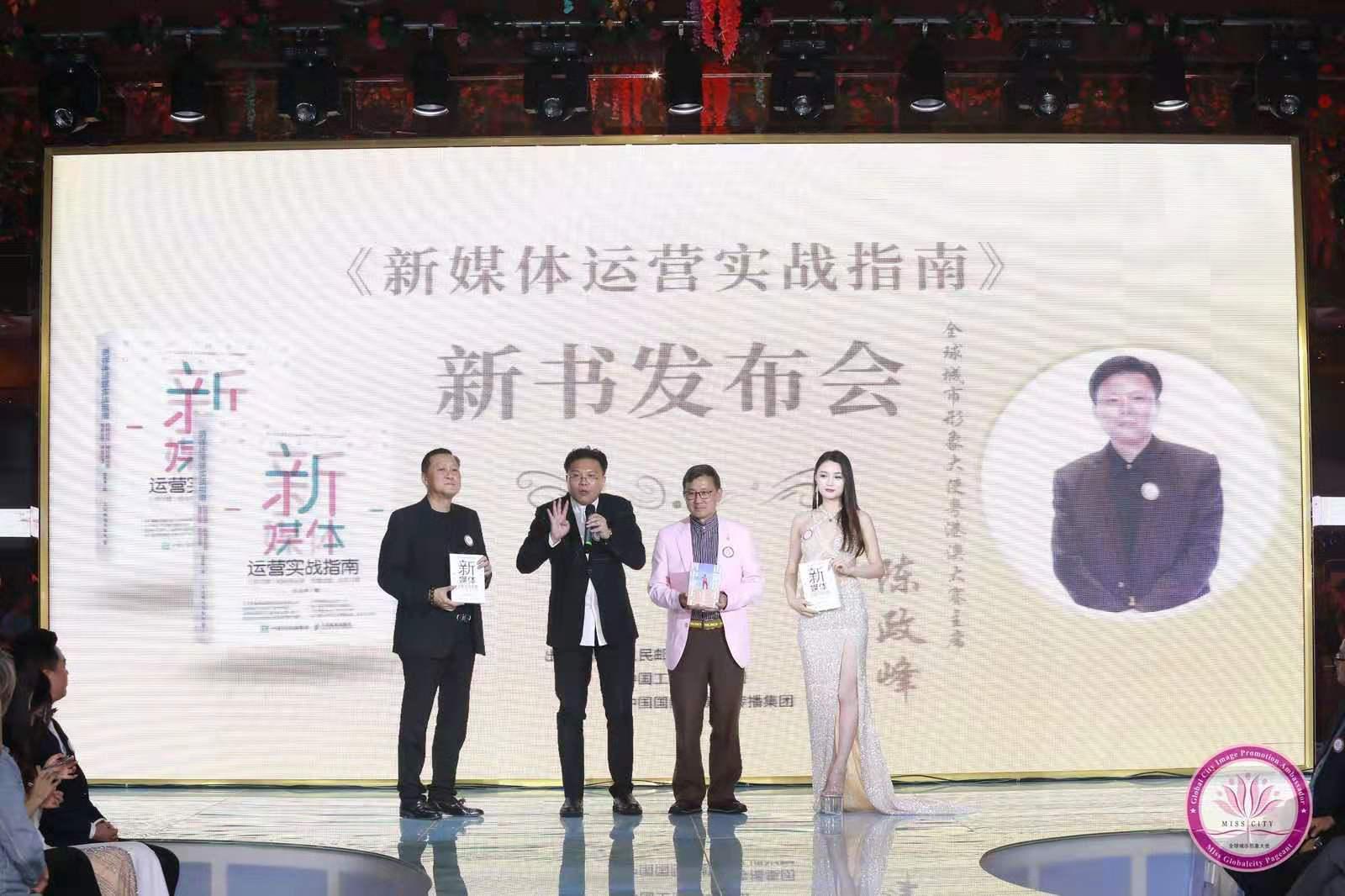 陈政峰篇作新媒体运营实战指南新书发布