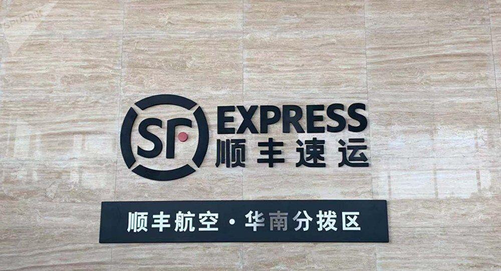 俄媒采访顺丰集团董事,大型快递公司未来有何发展计划?