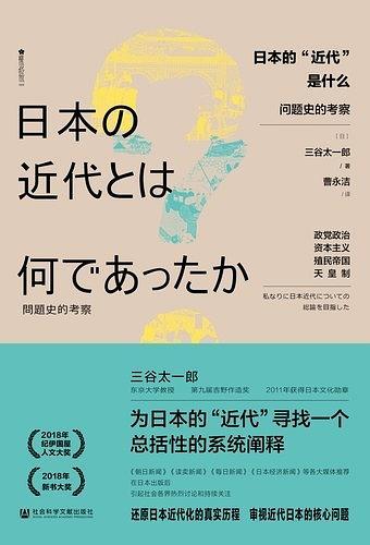 徐静波︱日本的近代,为何至今仍是一个热议的话题?