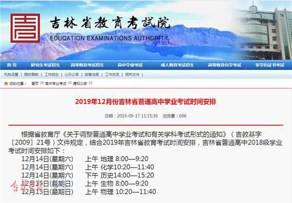 <b>吉林省普通高中2018级学业考试时间安排来了</b>