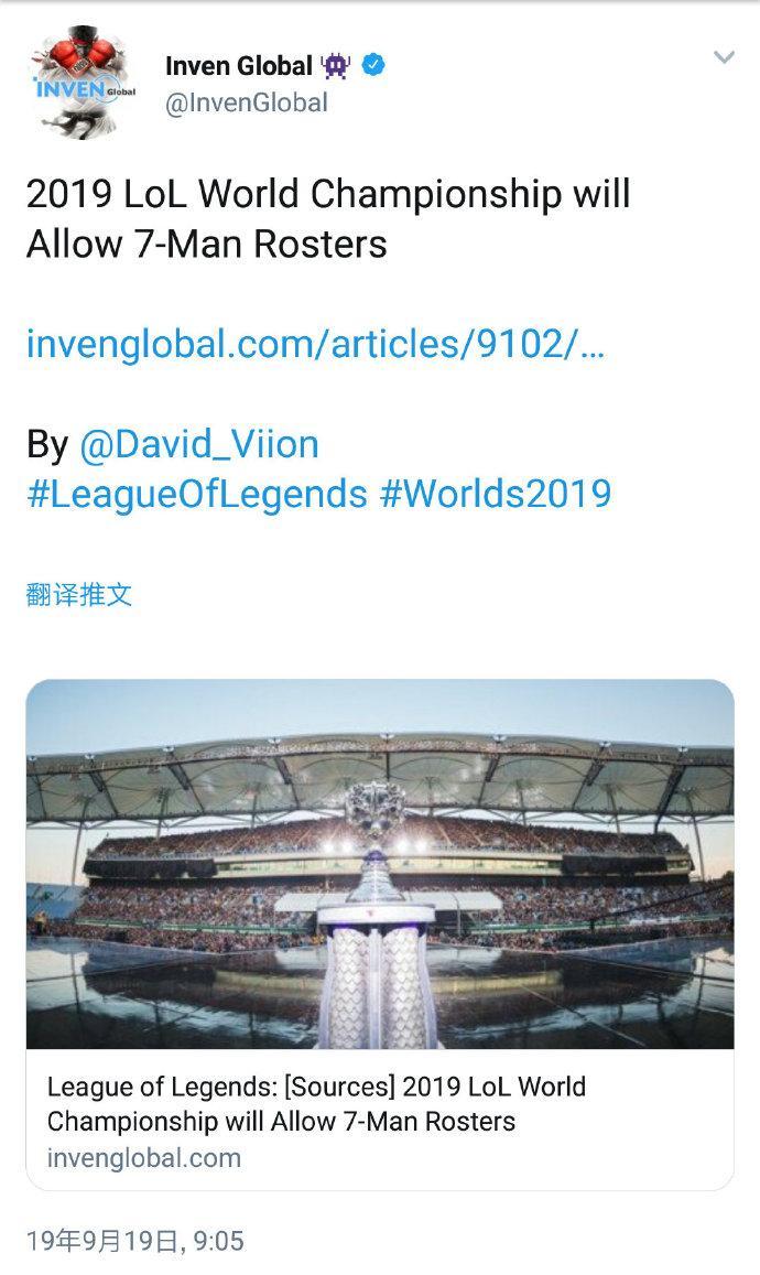 英雄联盟:2019年S9全球总决赛,将增加1名替补,变数可就大了