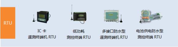 rtu远程终端设备、rtu远程测控终端