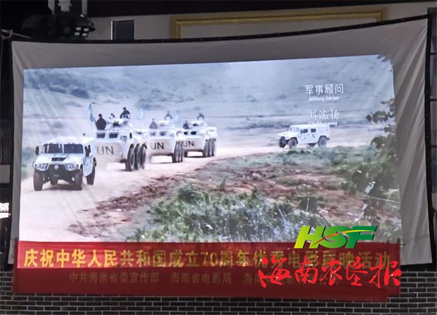 庆祝新中国成立70周年优秀电影展播走进母瑞山