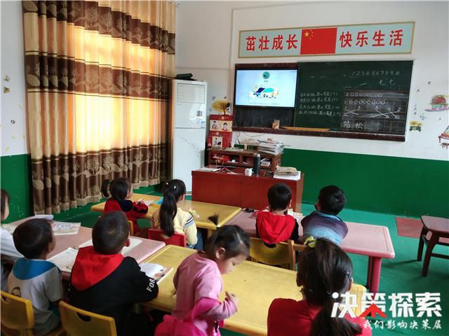 西峡县石界河镇阳盘村小学组织学生观看安全教育片