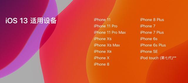 iOS13正式版发布了,快升级更新,老款手机再战2年