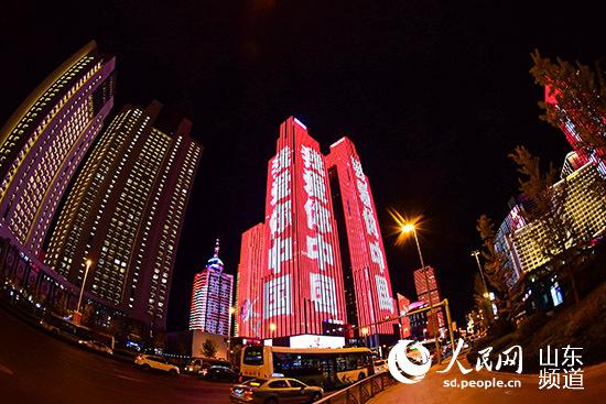 """24省49城市82座地标建筑将集体点亮人民网""""向祖国表白""""灯光秀在青岛上演"""