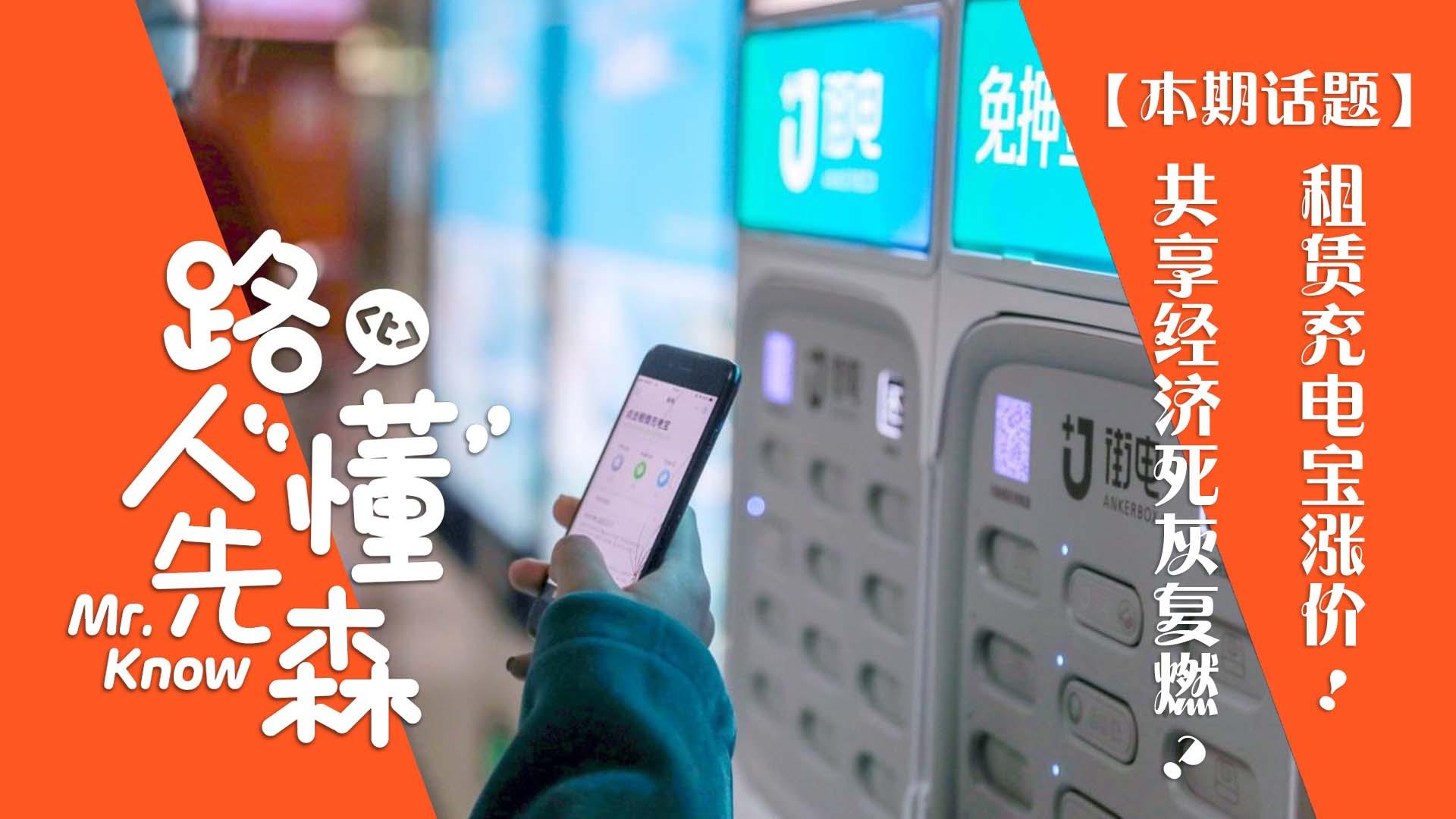 【视频】《路人懂先森》:共享充电宝集体涨价背后有什么猫腻?