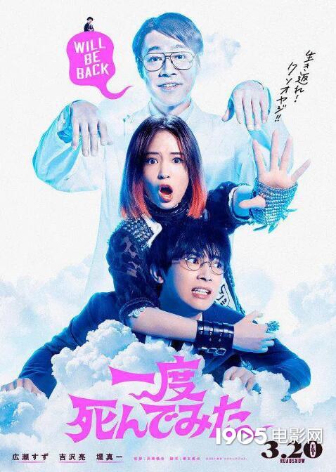 广濑铃最新喜剧《试着死了一次》先导预告发布