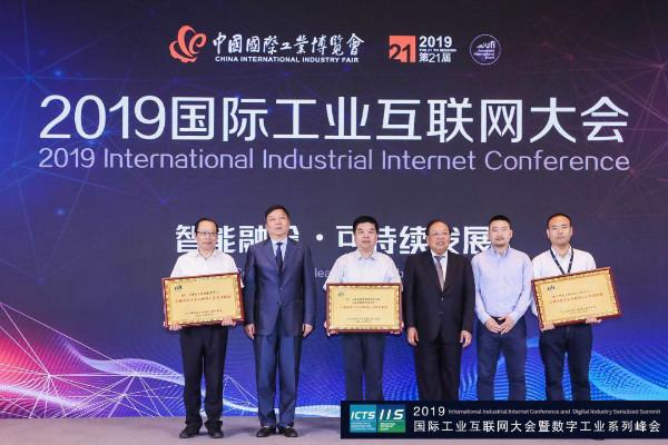 2019国际工业互联网大会在沪召开