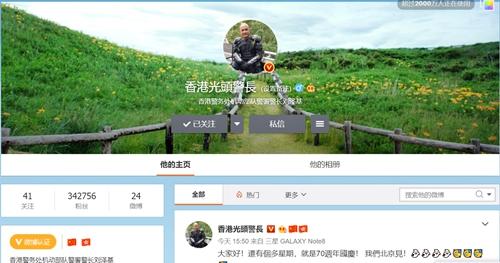 香港警察陆续开内地社交账号:内地同胞让曾经孤独的我们十分温暖