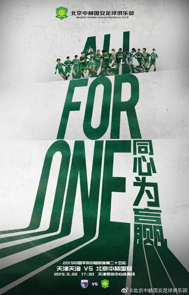 同心为赢!国安发布对阵天海海报,京津德比又来了