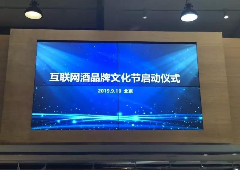 互联网酒品牌文化节启动仪式(现场图片)