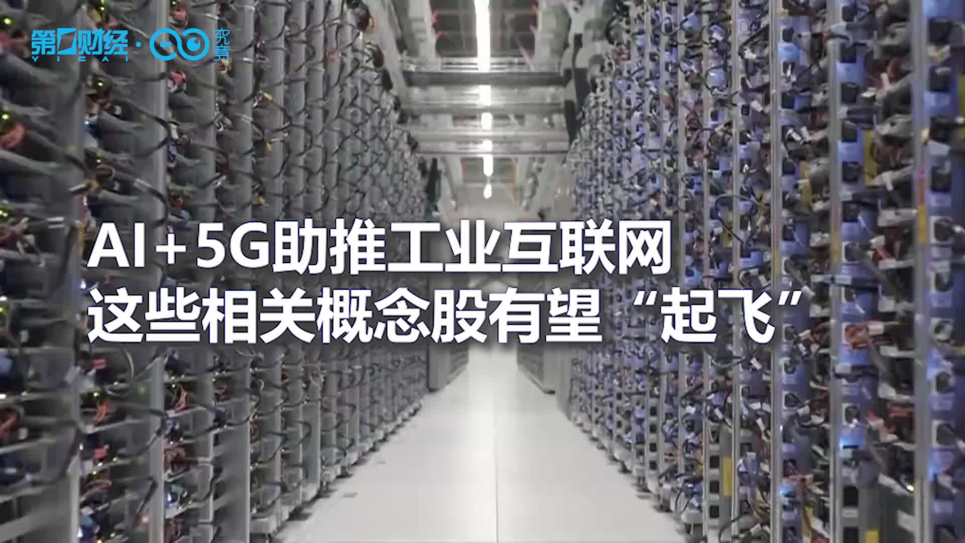 5G真正的应用场景80%在工业互联网,相关概念股迎腾飞契机丨牛熊眼