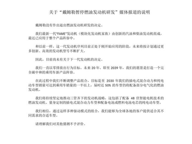 智东西晚报:官方回应:戴姆勒暂停燃油机研发是乌龙暗夜绿iPhone11Pro系列全部售空