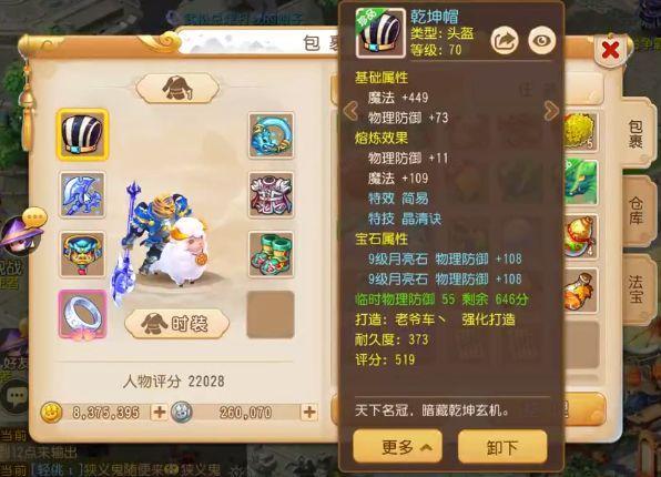 梦幻西游手游:新区全身简易特技装备展示这满伤罗汉武器太强!