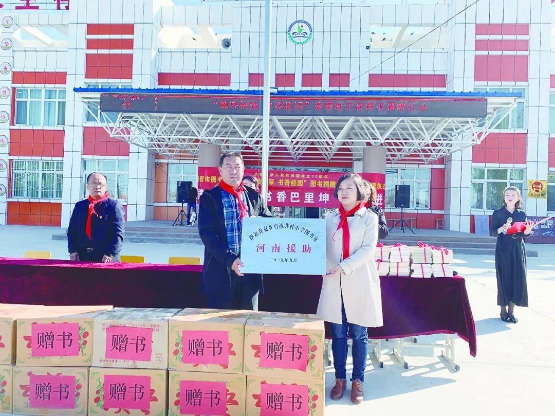 图书捐赠活动走进乡村中小学