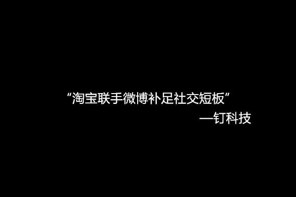 面对拼多多、京东强劲的攻势,淘宝联手微博补足社交短板