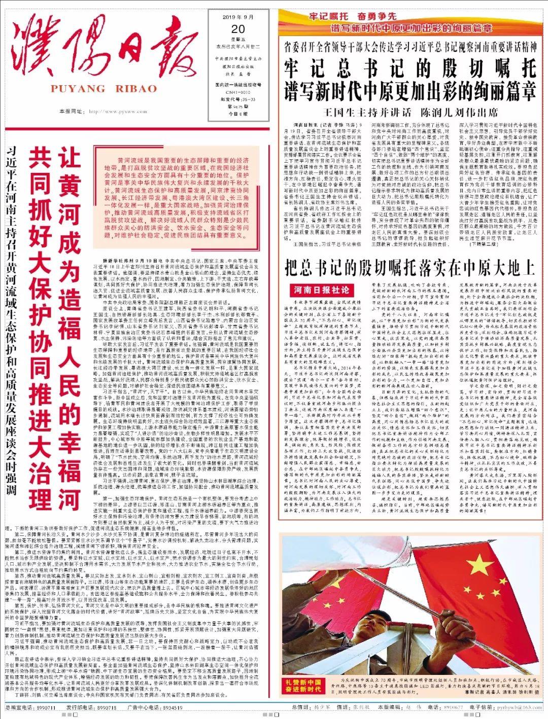 【日报聚焦】习近平在河南主持召开黄河流域生态保护和高质量发展座谈会
